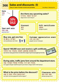 366 Sales and discounts 1 learn Korean hangul