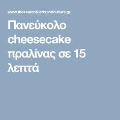 Πανεύκολο cheesecake πραλίνας σε 15 λεπτά