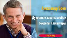 Духовные законы любви. Секреты Камасутры. Александр Боев