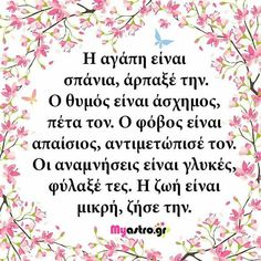 Quotes To Live By, Love Quotes, Inspirational Quotes, Feeling Loved Quotes, Greek Words, Good Night Quotes, Greek Quotes, Poetry Quotes, Beautiful Words