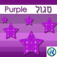 """Do you know how to say the color purple in Hebrew? The correct word is סגול/sah-GOLE! Interestingly, another word with these same root letters is סגולה/si-goo-LAH, meaning """"treasure."""" Can you think of a connection between these two words?"""