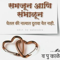 Marathi Calligraphy, Calligraphy Quotes, Name Wallpaper, Marathi Quotes, Good Thoughts, Friendship Quotes, Quotations, Life Quotes, Pula