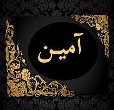 Cute Good Morning Messages, Like Emoji, Coran Islam, Amen, Tapestry, Celestial, Allah, Hanging Tapestry, Tapestries