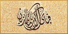 فَبِأَيِّ آلَاء رَبِّكُمَا تُكَذِّبَان #الخط_العربي Arabic Calligraphy Art, Arabic Art, Allah, Prayer Room, Typography, Lettering, Ancient Art, Islamic Art, Art Forms