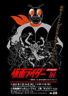 Refsign Magazine Kyoto|特別展仮面ライダー アートギャラリー展―萬画家・石ノ森章太郎からのメッセージ | Shotaro Ishinomori Kamen Rider Series exhibit