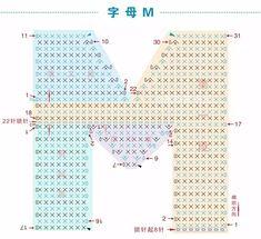 【A290】新妈咪手作_钩针幼儿益智早教玩具_字母款(优化版)_教程_新妈咪手作 - 微文库 Crochet Alphabet Letters, Crochet Letters Pattern, Crochet Keychain Pattern, Letter Patterns, Crochet Patterns, Crochet Diagram, Crochet Chart, Crochet Motif, Crochet Flowers