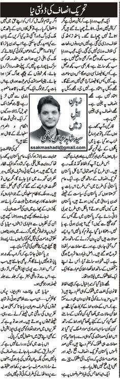 Daily Azadi Swat