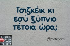 Image Funny Greek Quotes, Cute Quotes, Funny Quotes, Funny Memes, Jokes, Speak Quotes, Poetry Quotes, Favorite Quotes, Best Quotes