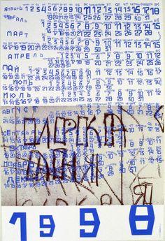 Yuri Gulitov, poster, 1998
