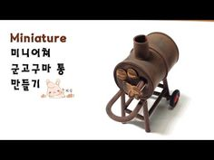 미니어쳐 군고구마 통 만들기 Miniature Sweet Potato barrel - YouTube