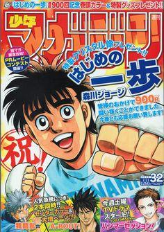 「はじめの一歩」が表紙を飾った、週刊少年マガジン32号。