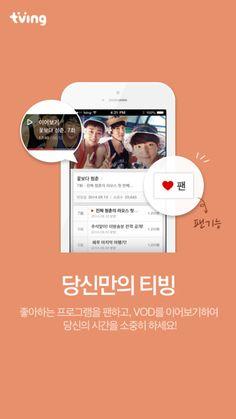 티빙(tving) - 실시간TV,방송VOD,영화VOD cJ E&M 제작