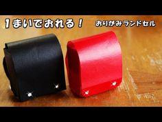 ランドセル 意外と簡単♪ A school bag made of one piece of origami Candy Crafts, Paper Crafts, Material Didático, Japanese Origami, Message Card, Totoro, School Bags, Bag Making, Diy And Crafts