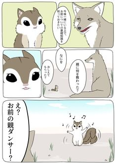ROJER (@rojerxxxx) さんの漫画 | 1作目 | ツイコミ(仮) Furry Art, Wolf, Family Guy, Manga, Comics, Fictional Characters, Animals, Sleeve, Animaux
