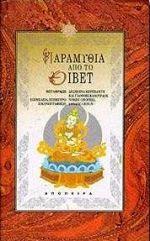 Παραμύθια από το Θιβέτ | Public