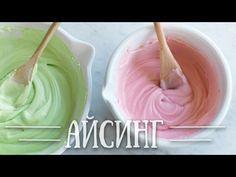 Как приготовить айсинг/ Royal icing. How to cook & use. - YouTube