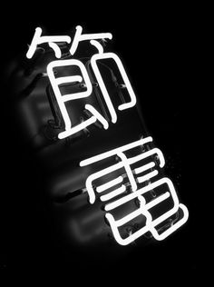 japanese neon — Designspiration