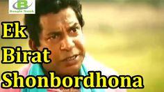 Ek Birat Shonbordhona Ft Mosharraf Karim | Latest Bangla Comedy  Natok