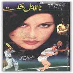 Naqabil e Shikast by Aleem ul Haq Haqi Free Download Pdf