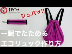 シュパッとたためるリュック型エコバッグの作り方 - YouTube Diy And Crafts, Crafts For Kids, Arts And Crafts, Pouch, Wallet, Couture, Sewing Tutorials, Tote Bag, Purses