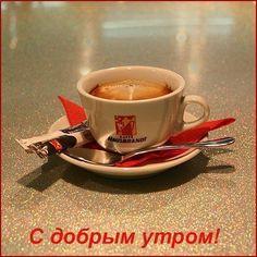 С добрым утром! чашка с кофе - Доброе утро, Картинки, открытки (коллажи, пожелания, поздравления, открытки, в блог, в форум, в соцсети)