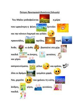 Greek Language, Second Language, Learn Greek, Preschool Education, Spring Activities, Spring Crafts, Early Childhood, Kindergarten, Poems