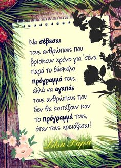 Greek Quotes, Love Words, Dj, Words Of Love