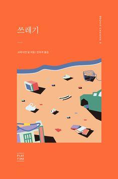 """[알라딘] """"좋은 책을 고르는 방법, 알라딘"""" Book Cover Design, Book Design, Layout Design, Korean Design, Simple Poster, Book Letters, Poster Design Inspiration, Graphic Design Posters, Editorial Design"""