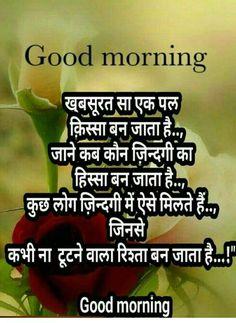 Good Morning Hindi Image Dwonload Nice Thoughts Pinterest Good