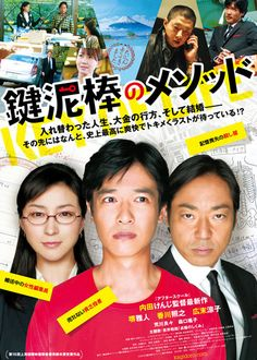 映画『鍵泥棒のメソッド』 - シネマトゥデイ  KAGIDOROBO NO METHOD  (C) 2012『鍵泥棒のメソッド』製作委員会