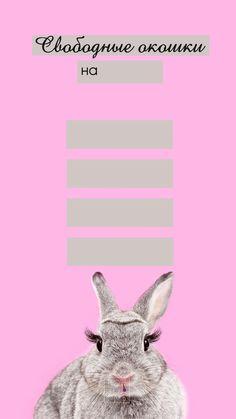 Шаблон свободные окошки инстаграм сториз Neon Wallpaper, Cute Wallpaper Backgrounds, Flower Wallpaper, Cute Wallpapers, Insta Pictures, Art Pictures, Eyelashes Drawing, Nail Salon Decor, Beauty Lash