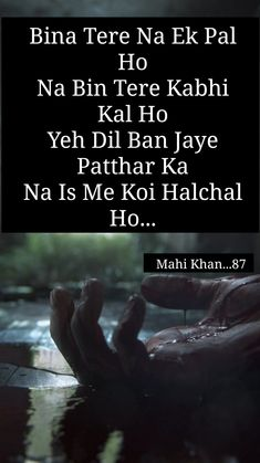 Dope Quotes, Hurt Quotes, Music Quotes, Sad Quotes, Beautiful Lyrics, Beautiful Poetry, Romantic Poetry, Ghalib Poetry, Letter For Him