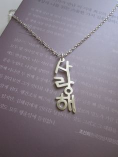 Personalized Sterling Silver Vertical Korean Name Necklace Korean Accessories, Jewelry Accessories, Unique Jewelry, My Korean Name, Name Necklace, Arrow Necklace, Korean Tattoos, Korean Jewelry, Name Gifts