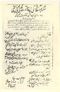 Bhagat Singh's letter in #Urdu to his younger brother Kultar Singh on 03.03.1931.