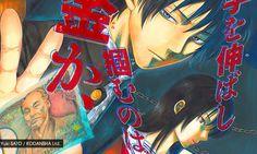 Tomodachi Game #2 tendrá más páginas a color que la edición japonesa
