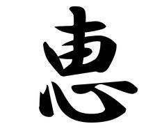 Japanese Kanji for Blessed