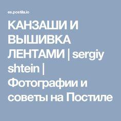 КАНЗАШИ И ВЫШИВКА ЛЕНТАМИ | sergiy shtein | Фотографии и советы на Постиле