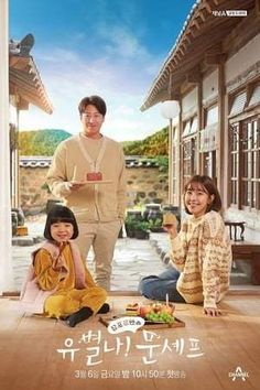 Eccentric! Chef Moon (2020) Eric Mun, Hyun Soo, Cute Love Stories, Sung Kyung, Zombie Girl, Romance, Watch Full Episodes, Le Chef, Marriage Life