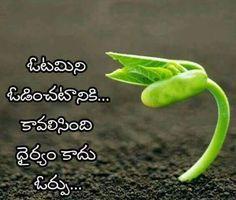 Photo: Avunu kada Bible Quotes Images, Bible Qoutes, Encouragement Quotes, Quick Quotes, Best Quotes, Love Quotes, Telugu Inspirational Quotes, Inspirational Message, Telugu Jokes