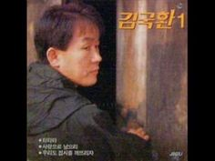 ▶ 타타타 -- 김국환 - YouTube