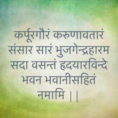 कर्पूरगौरं करुणावतारं संसार सारं भुजगेन्द्रहारम सदा वसन्तं हृदयारविन्दे भवन भवानीसहितं नमामि || Sanskrit Quotes, Sanskrit Mantra, Gita Quotes, Vedic Mantras, Hindu Mantras, Vishnu Mantra, Sanskrit Language, Hindu Rituals, Hindu Dharma