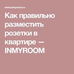 Как правильно разместить розетки в квартире — INMYROOM