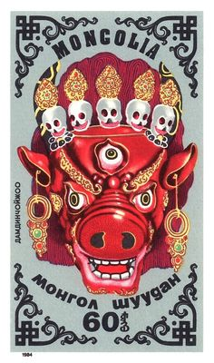 1984 Mongolia God Damdinchoidzhoo Mask Postage Stamp by Retro Graphics Vintage Graphic Design, Graphic Art, Stamp World, Art Assignments, Mosaic Tile Art, Tibetan Art, Sand Painting, Masks Art, Vintage Stamps
