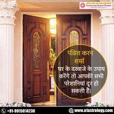 घर के दरवाजे के उपाय करेंगे तो आपकी सभी परेशानियां दूर हो सकती हैं।