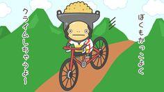 |ω・`) むくり。今日は『弱虫ペダル』に登場する手嶋純太くんの誕生日だそうだよ☆ぼくもかっこよく自転車のれるようになりたいな〜♪ #今日は何の日 #誕生日 #手嶋純太生誕祭2015 #9月11日は手嶋純太の誕生日