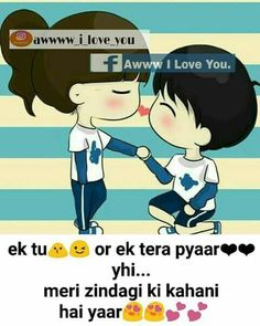 Sajid khan, cute love quotes, qoutes about love, heart touching shayari, strong Qoutes About Love, True Love Quotes, Strong Quotes, Life Quotes, Romantic Quotes For Girlfriend, Girlfriend Quotes, Romantic Love Quotes, Cute Love, Love You