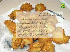 Khasta oakoray tip Cooking Recipes In Urdu, Easy Cooking, Ramzan Recipe, Masala Tv Recipe, Tastemade Recipes, Urdu Recipe, Desi Food, Chutney Recipes, Tips & Tricks