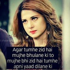 only for dushmans Miss U Quotes, Maya Quotes, Hurt Quotes, Sad Love Quotes, Attitude Thoughts, Attitude Quotes, Girly Facts, Cute Quotes For Girls, Jennifer Winget Beyhadh