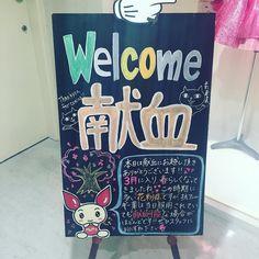 新宿ギフト 新宿の献血場所は多いね #献血