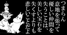 Moomin, Positive Words, Beautiful Words, Proverbs, Life Is Good, Poems, Knowledge, Positivity, Messages